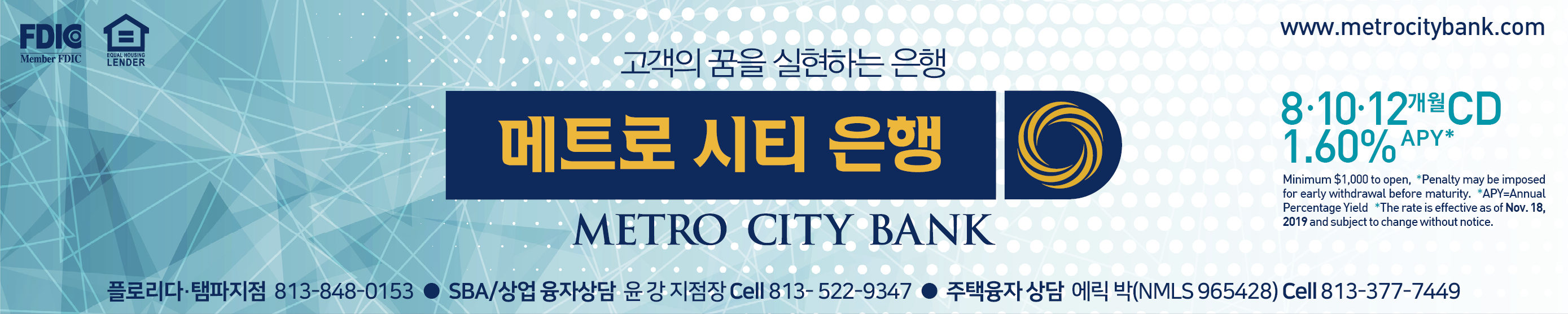 Metro City Bank Ad